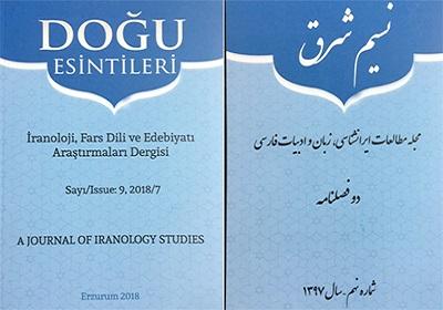 نهمین شماره فصلنامه «نسیم شرق» در ارزروم ترکیه منتشر شد