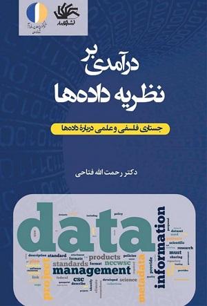 تلاش برای نظریه سازی درباره داده ها: معرفی کتاب درآمدی بر نظریه داده ها