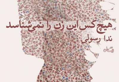 انتشار رمان «هیچ کس این زن را نمیشناسد» اثر ندا رسولی