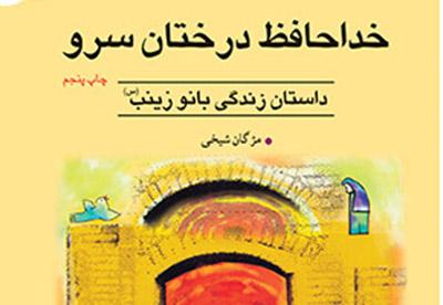معرفی کتاب «خداحافظ درختان سرو» اثر مژگان شیخی