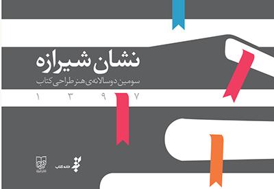 انتشار فراخوان سومين «دوسالانهی هنر طراحی کتاب»