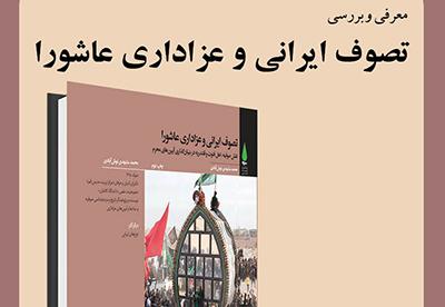 كتاب«تصوف ايراني و عزاداري عاشورا» در سراي اهل قلم معرفي  می شود