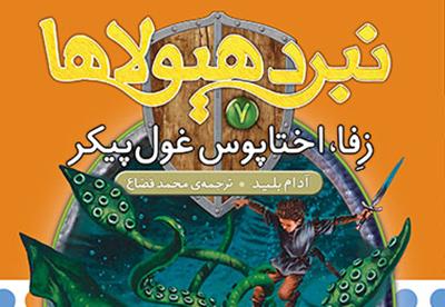 6 گانهی دوم نبرد هیولاها در نوبت چاپ چهارم روانه ی بازار کتاب شد