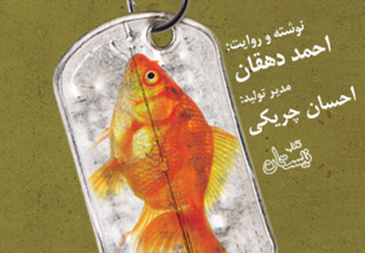 انتشار کتاب صوتی «سفر به گرای 270 درجه» با روایت احمد دهقان