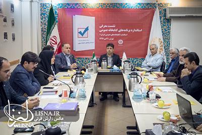 طرح استاندارد کتابخانههای عمومی ایران معرفی شد