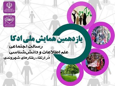 فراخوان مقاله یازدهمین همایش ملی ادکا