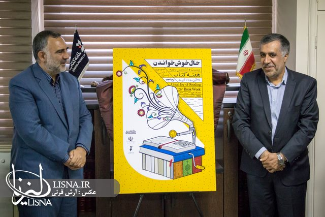 رونمایی از پوستر بیست و ششمین دوره هفته کتاب ایران + عکس