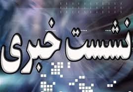 20 آبان ماه؛ نشست خبری بیست و ششمین هفته کتاب تهران