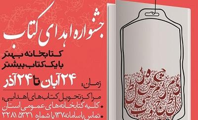 برگزاری آیین افتتاحیه جشنواره اهدای کتاب البرز