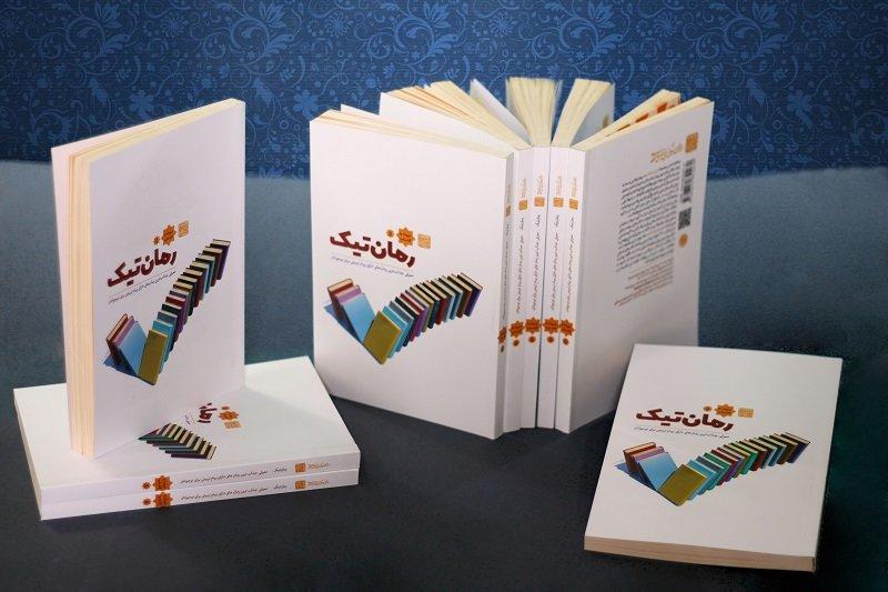 ارسال کتاب «رمانتیک» برای کتابخانههای دارای بخش کودک