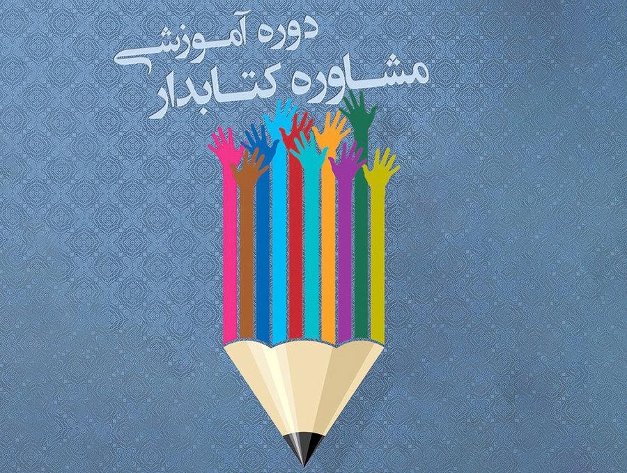 برگزاری مرحله دوم دوره آموزشی «مشاوره کتابدار» در مشهد