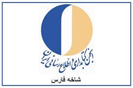 شماره دوم خبرنامه انجمن کتابداری ایران- شاخه فارس منتشر شد