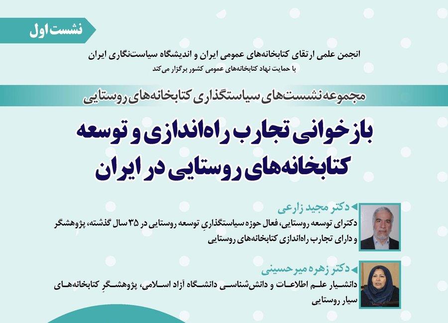 تجارب توسعه کتابخانههای روستایی در ایران بررسی میشود
