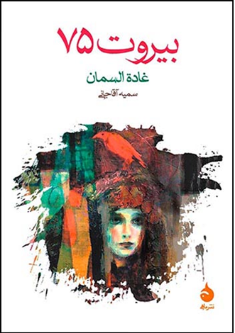 معرفی کتاب «بیروت 75»