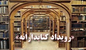 برگزاری هجدهمین رویداد کتابدارانه در کتابخانه مرکزی دانشگاه علامه طباطبایی