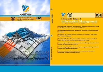 انتشار دوازدهمین شماره فصلنامه «علوم و فنون مدیریت اطلاعات»