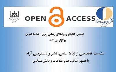 نشست تخصصی «ارتباط علمی : نشر و دسترسی آزاد»