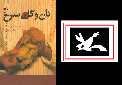 «نان و گل سرخ» کانون پرورشی بازنشر شد