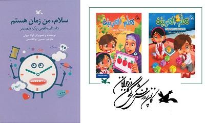 «سلام، من زمان هستم» و «باغ عربی» کتاب های جدید کانون پرورش فکری
