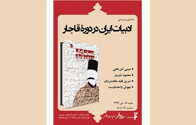 «ادبيات ايران در دوره قاجار» بررسیمی شود