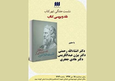 بررسی امکان تفسیر دینی از فلسفه افلاطون در شهر کتاب
