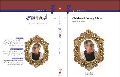 هفدهمین شماره فصلنامه نقد کتاب کودک و نوجوان منتشر شد