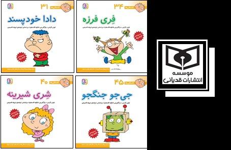 کتاب های جدید قدیانی برای کودکان