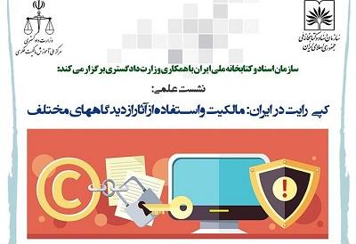 نشست علمی «کپی رایت در ایران: مالکیت و استفاده از آثار از دیدگاه های مختلف»