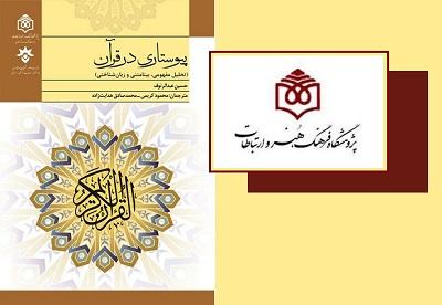 پژوهشگاه فرهنگ، هنر و ارتباطات کتاب «پیوستاری در قرآن» را منتشر کرد