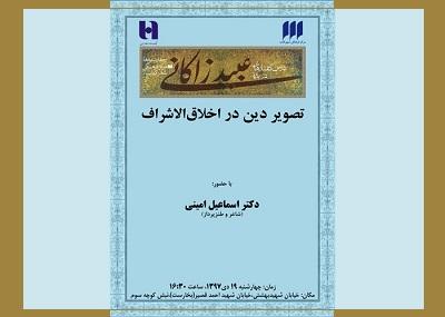 در شهر کتاب «تصویر دین در اخلاقالاشراف» عبید زاکانی بررسی می شود
