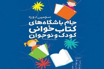 هزار مربی مهدکودک در کارگاه آموزشی باشگاههای کتابخوانی