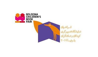 مسابقه بینالمللی تصویرگری «کودکان و تماشاگران» در نمایشگاه بلونیا برگزار میشود