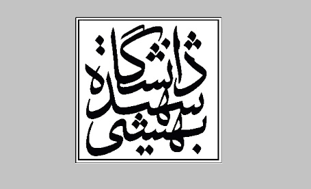 عضویت موزه و مرکز اسناد دانشگاه شهید بهشتی در شورای موزه های دانشگاهی وزارت علوم