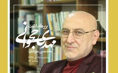مهدی حجوانی در هجدهمین برنامه «عصر كتاب» تجلیل میشود