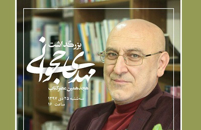 مهدی حجوانی در هجدهمين برنامه «عصر كتاب» تجليل می شود