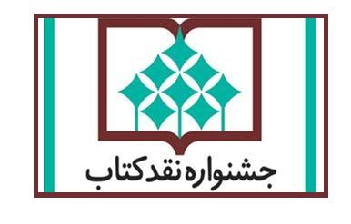 معرفی آثار راه یافته به مرحله دوم داوری جشنواره نقد كتاب در گروه دین