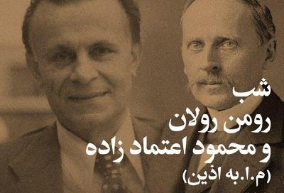 امشب؛ شب رومن رولان و محمود اعتمادزاده (م.ا.به اذین ) در بخارا