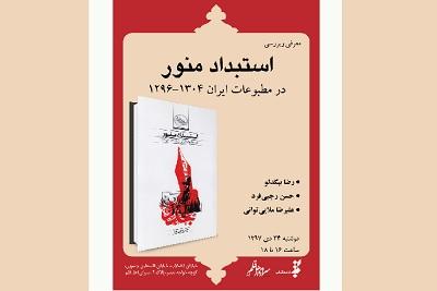 كتاب «استبداد منور؛ در مطبوعات ایران(۱۳۰۴-۱۲۹۶)» معرفی و بررسی می شود