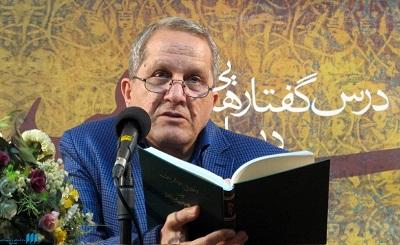 تصویر دین در اخلاقالاشراف عبید زاکانی بررسی شد