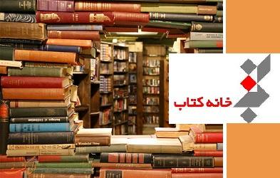 سمینار «كتابفروشی در كسب و كار سنتی و مدرن»