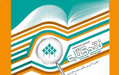 نامزدهای گروه ادبیات جشنواره نقد کتاب معرفی شدند