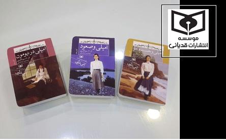 قصههای امیلی در قطع جیبی منتشر شد