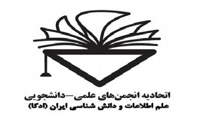 شرایط شرکت در همایش یازدهم ادکا اعلام شد