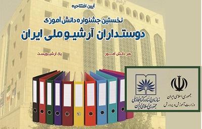 نخستین جشنواره دانش آموزش دوست داران آرشیو ملی ایران برگزار می شود