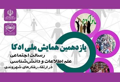 مقالات پذیرفته شده در یازدهمین همایش ملی ادکا