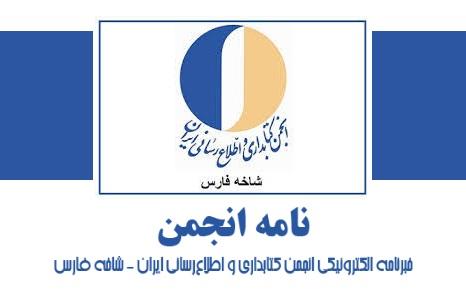 انتشار شماره سوم از دوره دوم خبرنامه انجمن کتابداری شاخه فارس