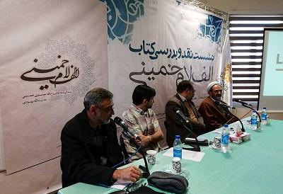 «الف لام خمینی» در تهران نقد شد