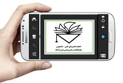 همایش ادکا مسابقه اینستاگرامی عکاسی برگزار می کند