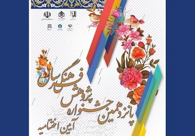 اختتامیه پانزدهمین جشنواره پژوهش فرهنگی سال ۱۲ اسفند برگزار میشود