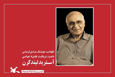 فردا از هوشنگ مرادی کرمانی در چهارمین مهرآیین نکوداشت تجلیل می شود